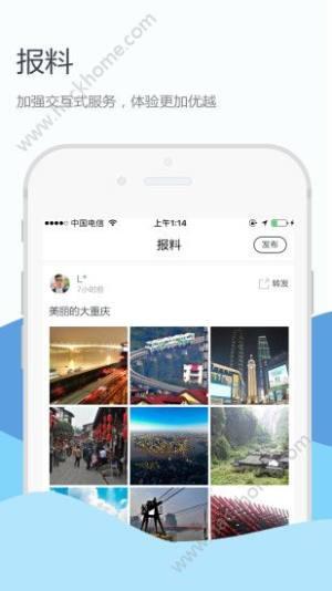 上游新闻app九童圆梦图1