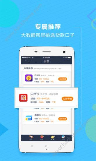 奇速贷贷款官网app下载安装图1: