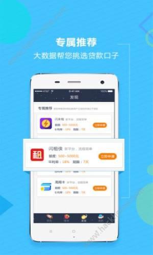 奇速贷app图1