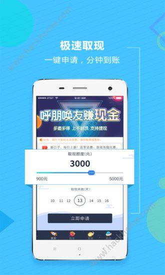 奇速贷贷款官网app下载安装图3: