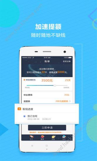 奇速贷贷款官网app下载安装图片1