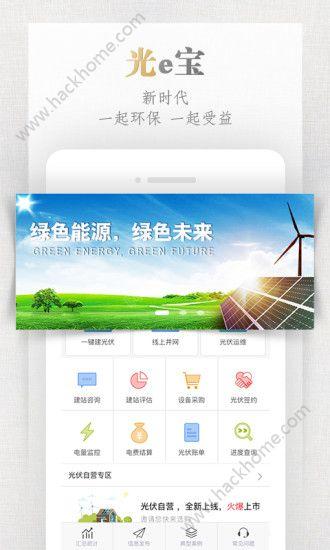 国家电网电e宝app下载安装图1: