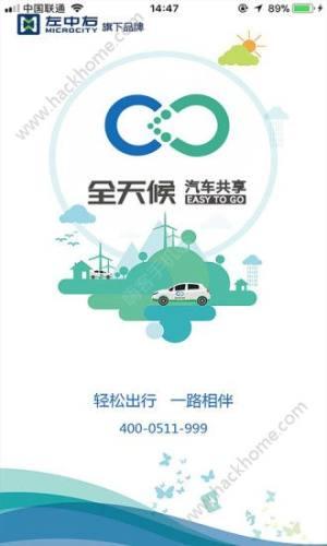 全天候汽车共享长兴app官网版下载图片2