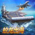 战舰帝国万圣节安卓破解版 v3.2.51
