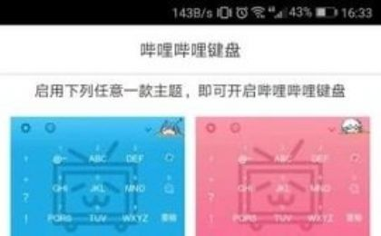 哔哩哔哩键盘app图1
