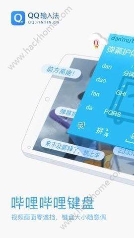 哔哩哔哩键盘app手机版下载图片2