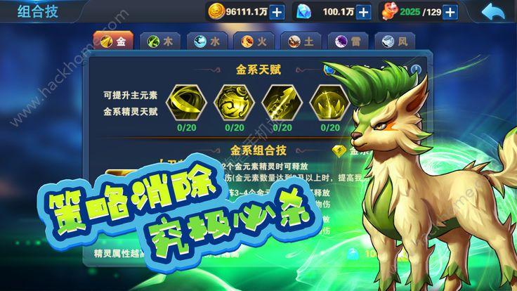 精灵宝可梦超发光汉化中文版图3: