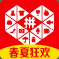 拼多多元旦自动抢红包app官方版手机下载 v4.1.0
