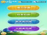 微信小游戏欢乐五子棋腾讯版网页版在线玩 v1.0