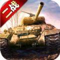 二战坦克联盟手游官网最新版 v1.0