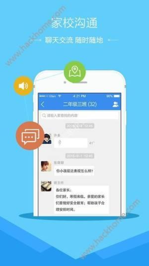 济南市安全教育平台登录我的作业图3