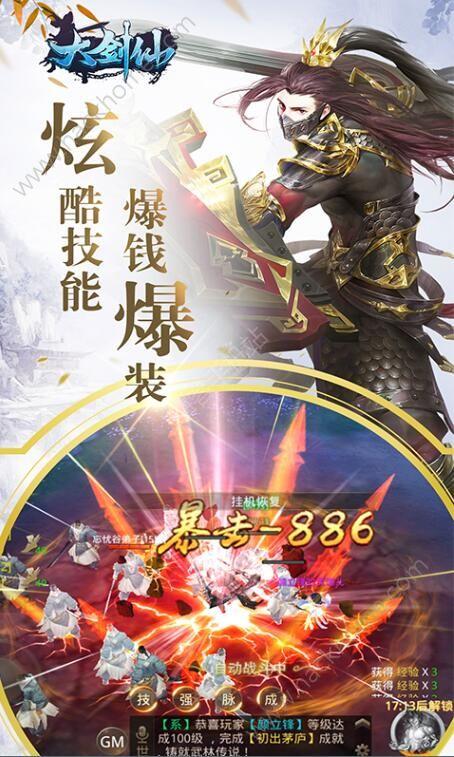 大剑仙官网游戏正版图1: