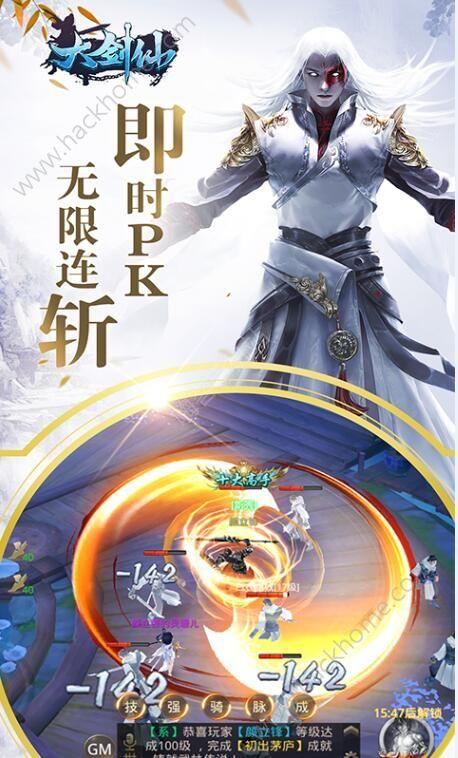 大剑仙官网游戏正版图3: