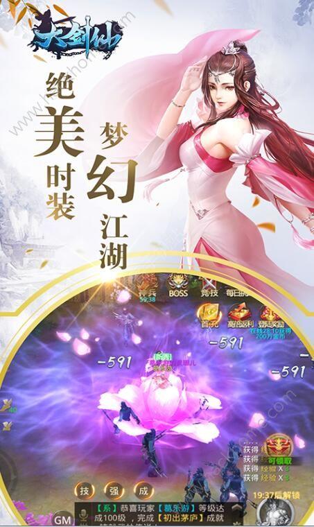 大剑仙官网游戏正版图5: