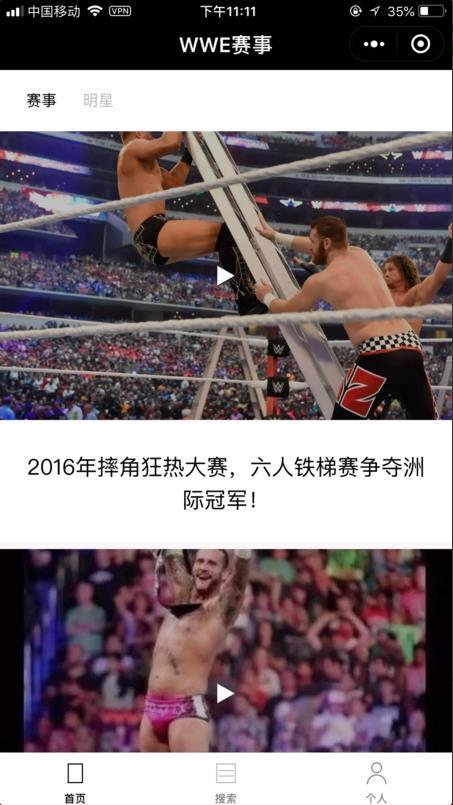 WWE赛事小程序截图