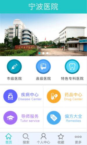 宁波挂号预约平台app图1