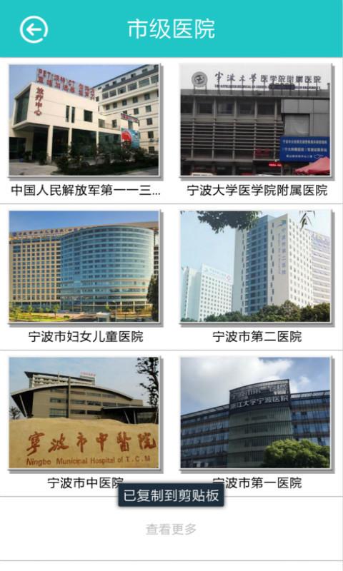 宁波挂号预约平台app下载官方手机版图2: