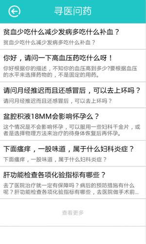 宁波挂号预约平台app图3