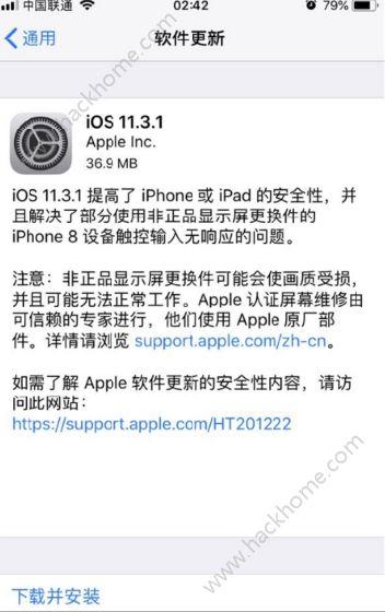 iOS11.3.1正式版更新了什么?苹果iOS11.3.1正式版升级内容一览[多图]图片1