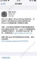 iOS11.3.1升级卡不卡?iOS11.3.1正式版更新后卡顿吗?图片1