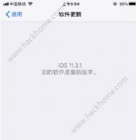 iOS11.3.1更新耗电吗?iOS11.3.1正式版电池续航能力怎么样?图片1