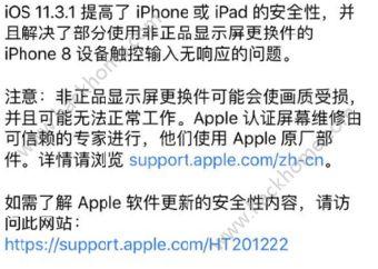 iOS11.3.1更新耗电吗?iOS11.3.1正式版电池续航能力怎么样?[多图]图片3