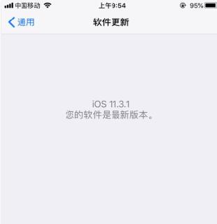 iOS11.3.1更新耗��幔�iOS11.3.1正式版�池�m航能力怎么�樱�[多�D]