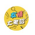 微信好友默契大考�二�S�a�y�入口 v6.6.6