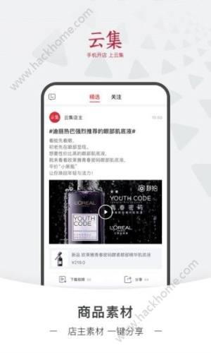 云集微店app图3