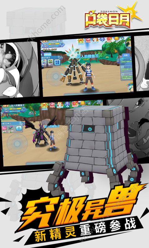 口袋妖怪日月游戏官方中文版图2: