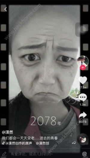 抖音变老的软件是什么?抖音上让人变老的相机app介绍图片2