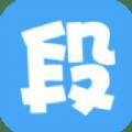 涵笑段子官方app手机版 v1.0