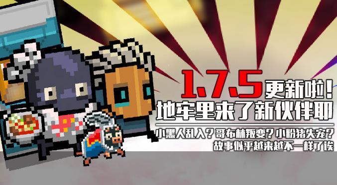 元气骑士1.7.5版本更新公告 新增小黑人佣兵[多图]