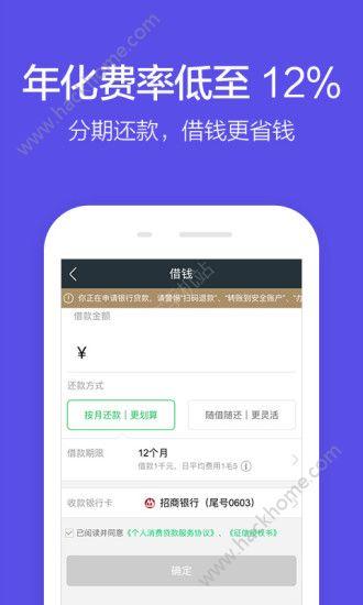 360借条app官方下载手机版图1: