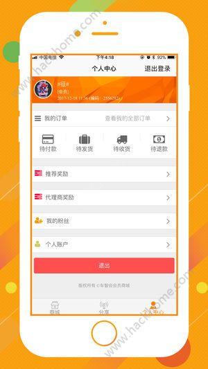 车智会官方版app下载安装图片2