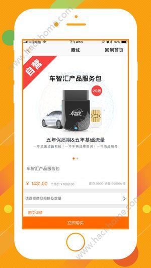 车智会官方版app下载安装图3: