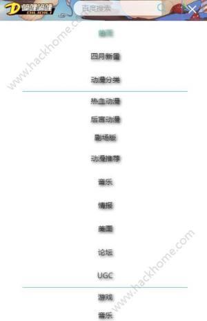 嘀哩嘀哩无名小站d站app下载地址图片2