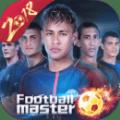 足球大师黄金一代游戏官方安卓版 v4.0.0