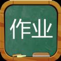 百分作业帮app手机版下载 v3.1