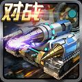 坦克争霸大战游戏官方网站正版 v1.59