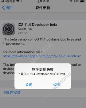 iOS11.4 beta1软件更新失败怎么回事?iOS11.4 beta1更新教程[多图]图片1