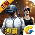 腾讯PUBG刺激战场手游官方网站正版 v0.5.1