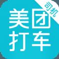 美团滴滴快车注册入口官方版app下载 v2.0.10