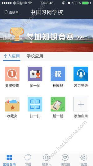 2018习信安全知识竞赛登录入口官方app下载图1: