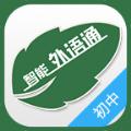 外语通学生版app下载手机版 v1.5.1