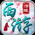 西游情缘手游官网正版 v1.1.7.2