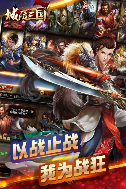 城防三国手机版游戏官网下载图3: