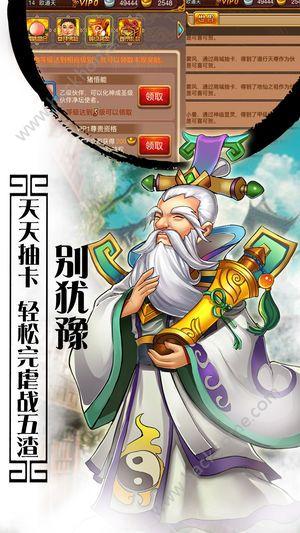 幻想西游官方手游正版图1: