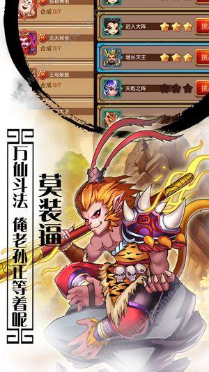 幻想西游官方手游正版图3: