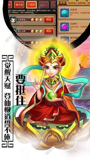 幻想西游官方手游正版图5:
